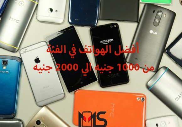 أفضل الهواتف في الفئة من 1000 جنيه الي 2000 جنيه