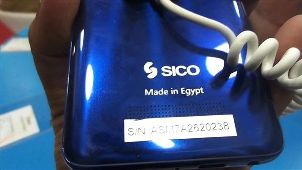 Sico Nile X