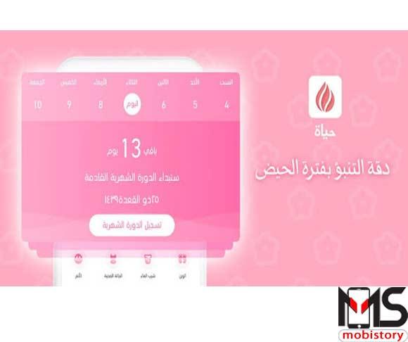 تطبيق Hayaa