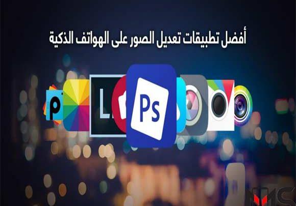 افضل تطبيقات للصور