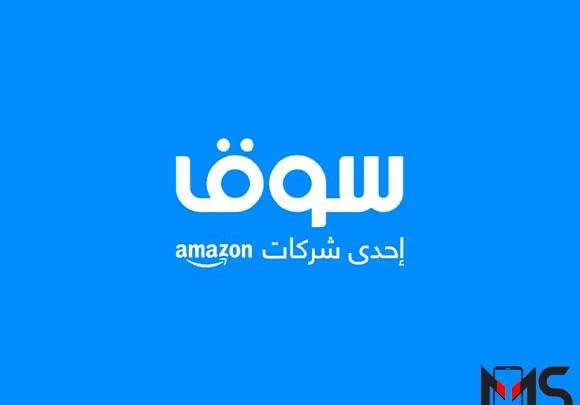 تطبيق سوق كوم souq