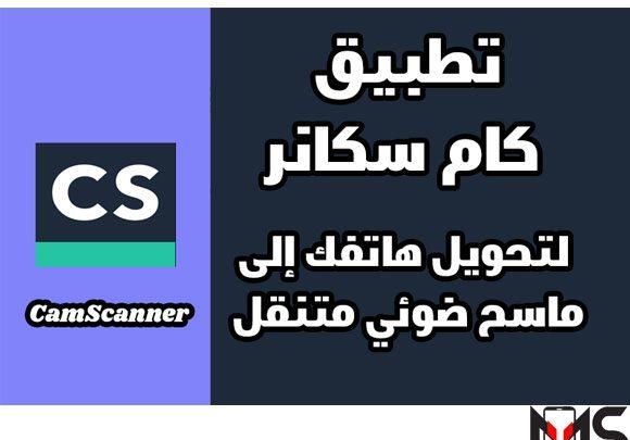 تطبيق كام اسكانر CamScanner