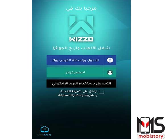 تطبيق WIZZO