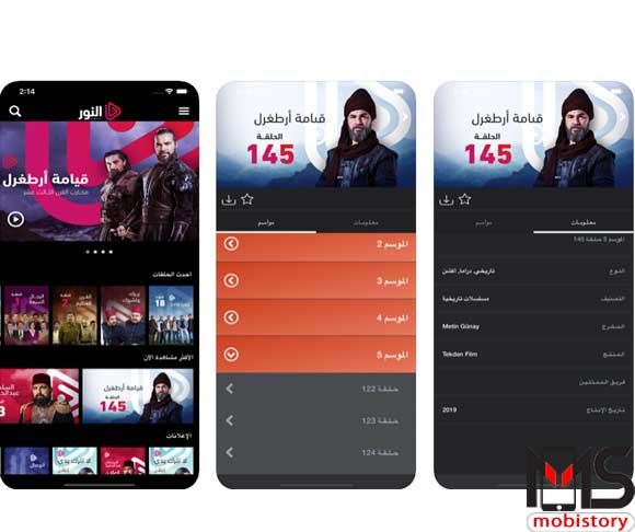 تحميل تطبيق Alnoortv للايفون و الاندرويد لمشاهده المسلسلات و الافلام التركيه